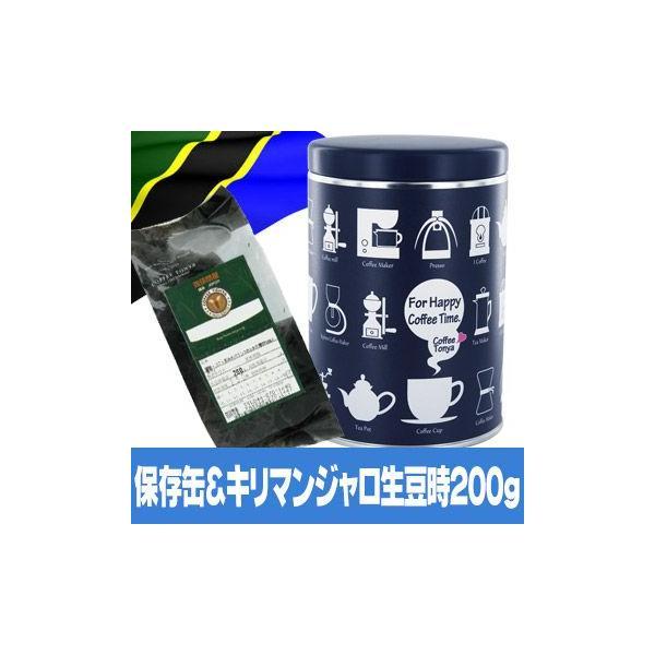 キリマンジャロAA200g&デザイン保存缶 HappyCoffeeTime紺 セット 【セット割引】