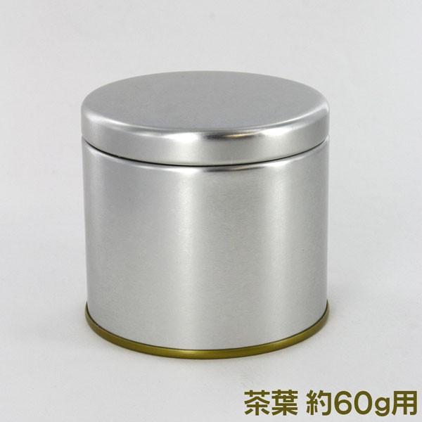 マキノ 紅茶缶 無地(78×70.5mm 密閉缶)