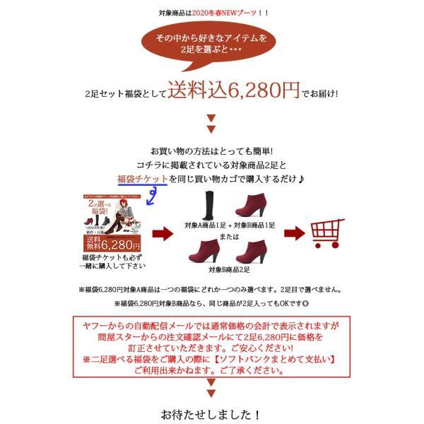 福袋6,280円チケット 送料無料 割引クーポン対象外 中身が見える2足セット 福袋 2019