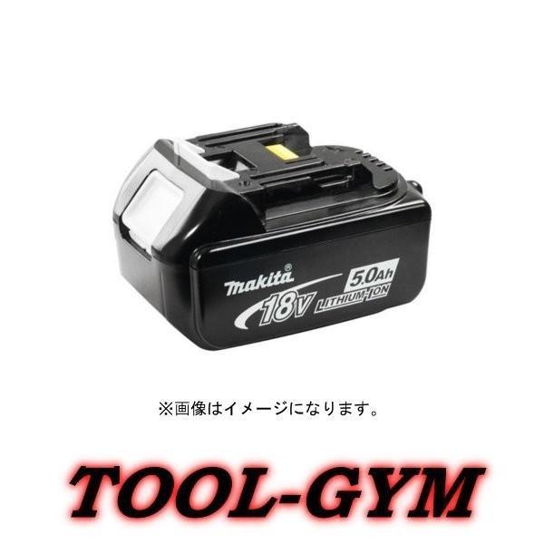マキタ[makita]18V-5.0Ah バッテリ BL1850/純正(国内正規品)