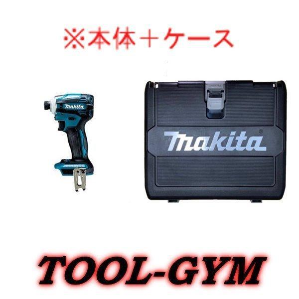 ケース付 マキタ makita 18V充電式インパクトドライバTD172DZ(青・本体+ケース)