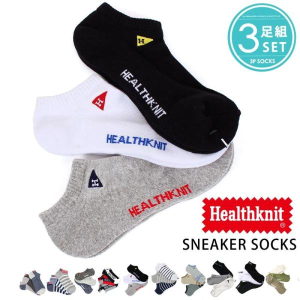 ショートソックス メンズ 靴下 3足セット 3足組み Healthknit ヘルスニット アンクルソックス スニーカーソックス ボーダー ロゴ 星条旗 アメリカ 星柄 チェック|tool-power
