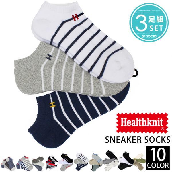 ショートソックス メンズ 靴下 3足セット 3足組み Healthknit ヘルスニット アンクルソックス スニーカーソックス ボーダー ロゴ 星条旗 アメリカ 星柄 チェック|tool-power|02