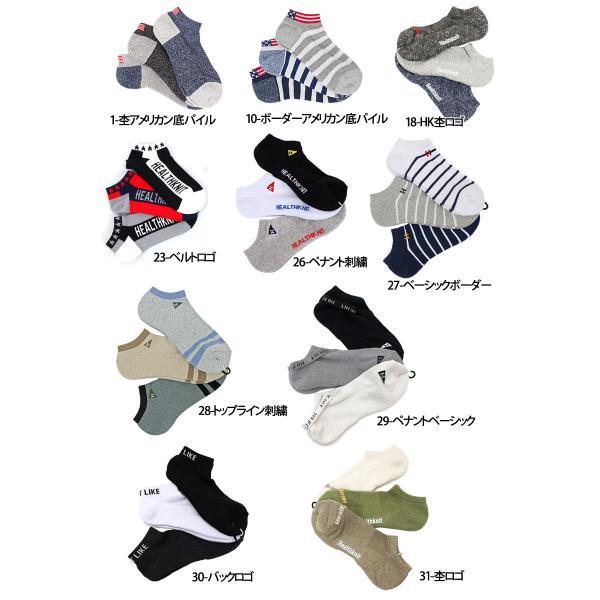 ショートソックス メンズ 靴下 3足セット 3足組み Healthknit ヘルスニット アンクルソックス スニーカーソックス ボーダー ロゴ 星条旗 アメリカ 星柄 チェック|tool-power|15