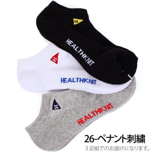 ショートソックス メンズ 靴下 3足セット 3足組み Healthknit ヘルスニット アンクルソックス スニーカーソックス ボーダー ロゴ 星条旗 アメリカ 星柄 チェック|tool-power|06