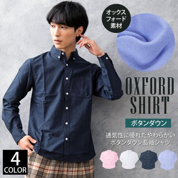オックスシャツ メンズ 長袖シャツ 無地 ボタンダウン オックスフォード 白シャツ|tool-power|02
