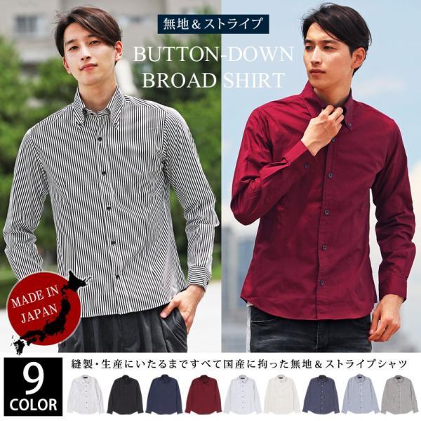 長袖シャツ メンズ シャツ ボタンダウンシャツ デュエボットー二 無地 ストライプ ブロード コットン 綿 国産 日本製 白シャツ tool-power