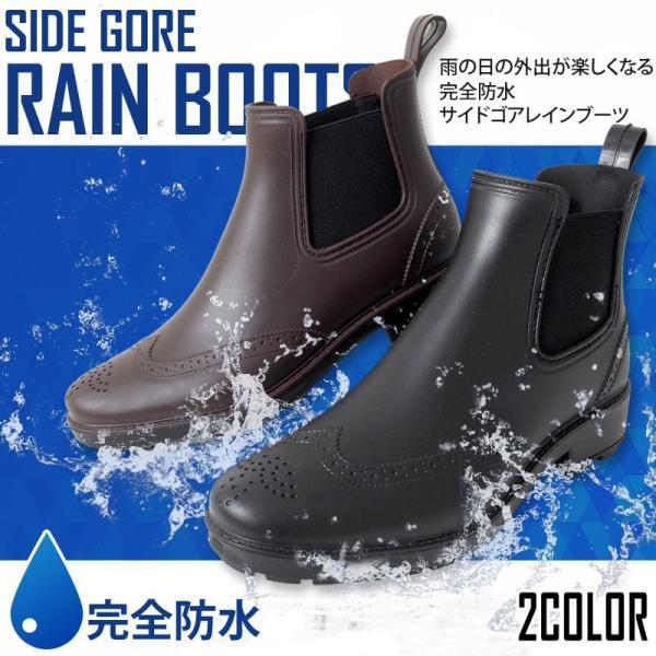 メンズレインシューズレインブーツ完全防水サイドゴアブーツウイングチップスノーブーツスノーシューズ長靴雨靴ビジネスシューズ