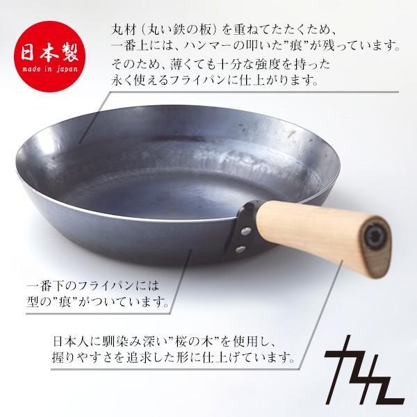 フライパン 26cm IH対応 打出し鉄 山田工業所 日本製 九十九 最新モデル|toolandmeal|02