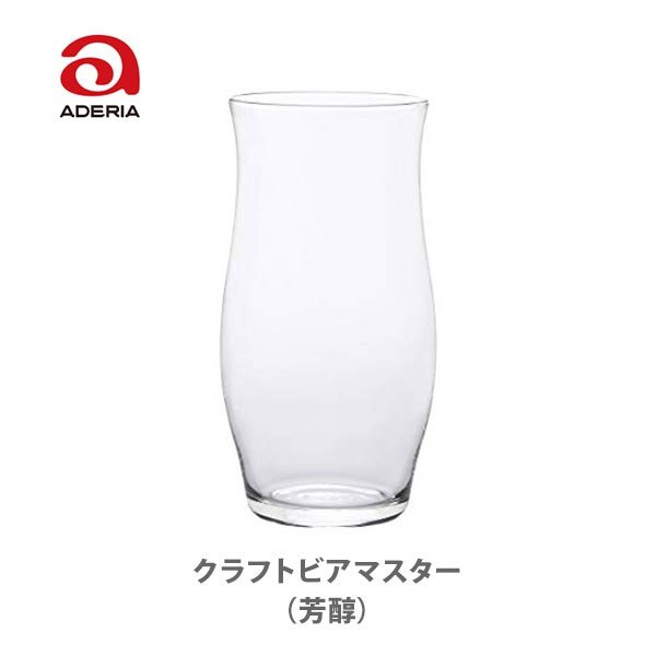 ビアグラス クラフトビアマスター 芳醇 アデリア B6795|toolandmeal