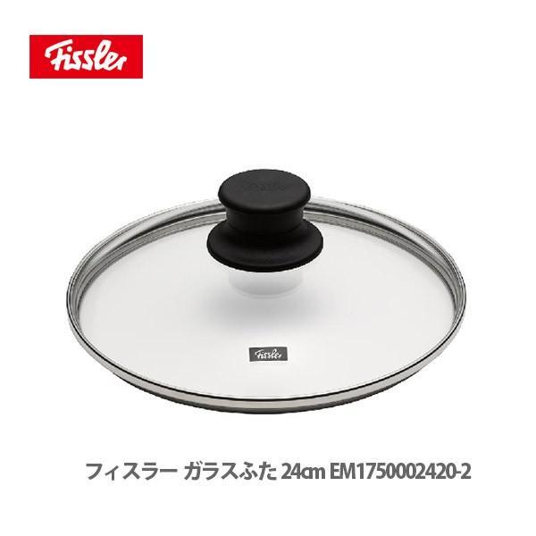 Fissler フィスラー ガラスフタ 24cm EM1750002420-1|toolandmeal