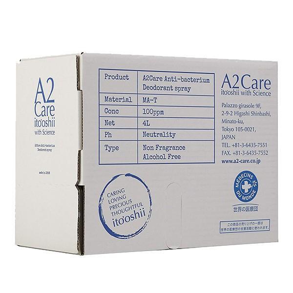 A2ケア ボックス BOX 4L 除菌 消臭 日本製 全日空商事 ヘルスケア エーツーケア A2care 1A2-D002 toolandmeal 02