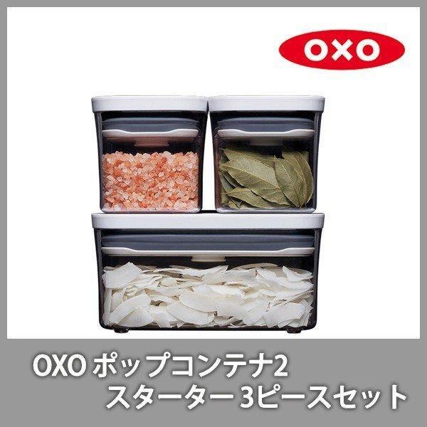 保存容器 スターター 3ピースセット ポップコンテナ2 POP2 オクソー OXO 11241300|toolandmeal|02