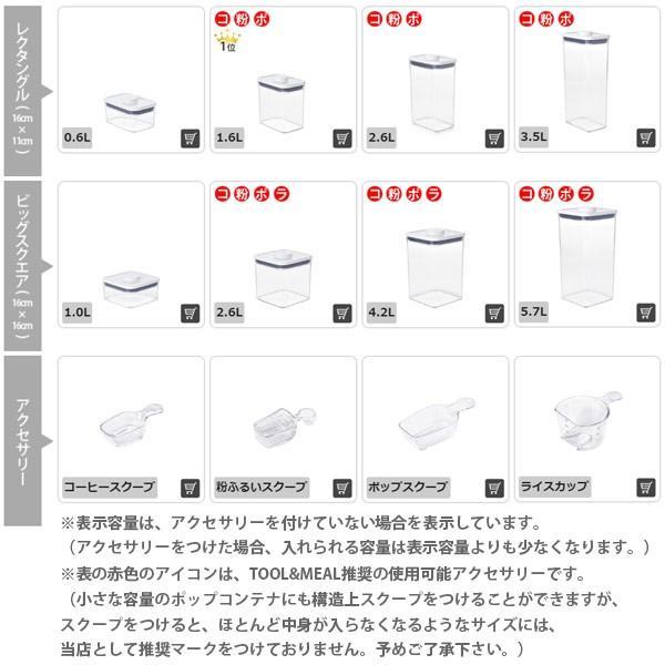 保存容器 スターター 3ピースセット ポップコンテナ2 POP2 オクソー OXO 11241300|toolandmeal|12