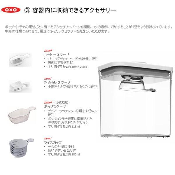 保存容器 スターター 3ピースセット ポップコンテナ2 POP2 オクソー OXO 11241300|toolandmeal|09