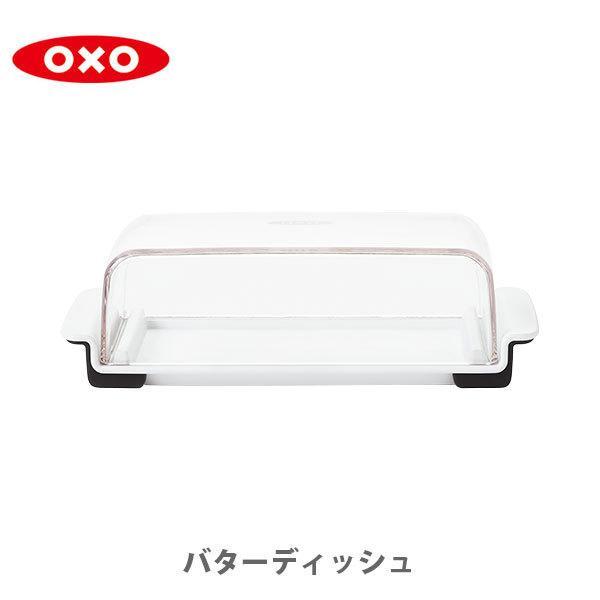 バターディッシュ オクソー OXO 11198400|toolandmeal