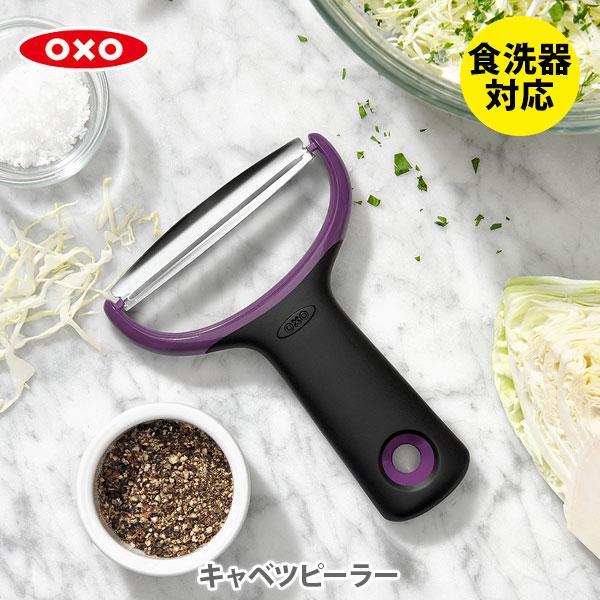 キャベツピーラー ミニ オクソー OXO11244500 toolandmeal