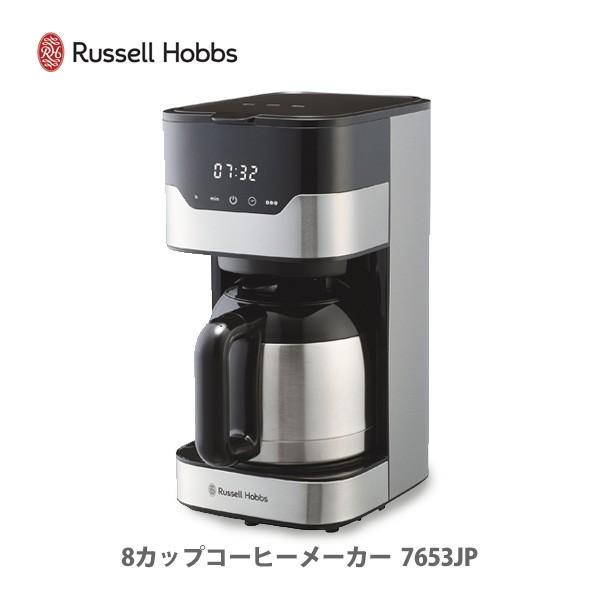 Russell Hobbs ラッセルホブス グランドリップ 8カップ コーヒーメーカー 7653JP toolandmeal