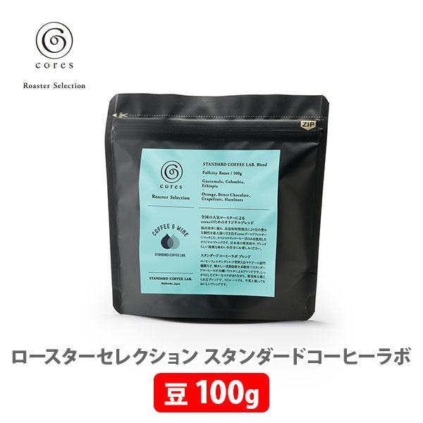 cores コレス ロースターセレクション スタンダードコーヒーラボ 100g (豆) CSC100B|toolandmeal