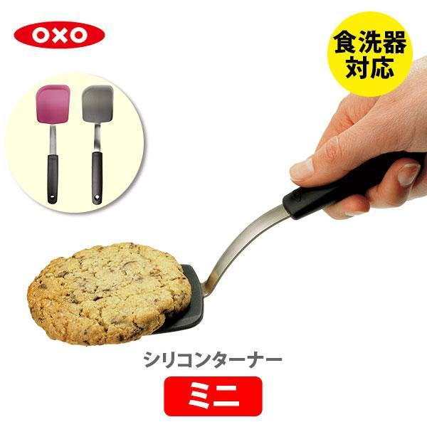 OXO オクソー シリコンターナーミニ