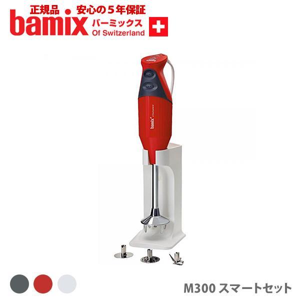 フードプロセッサー バーミックス bamix M300 スマートセット ブレンダー アタッチメント スタンド付 toolandmeal