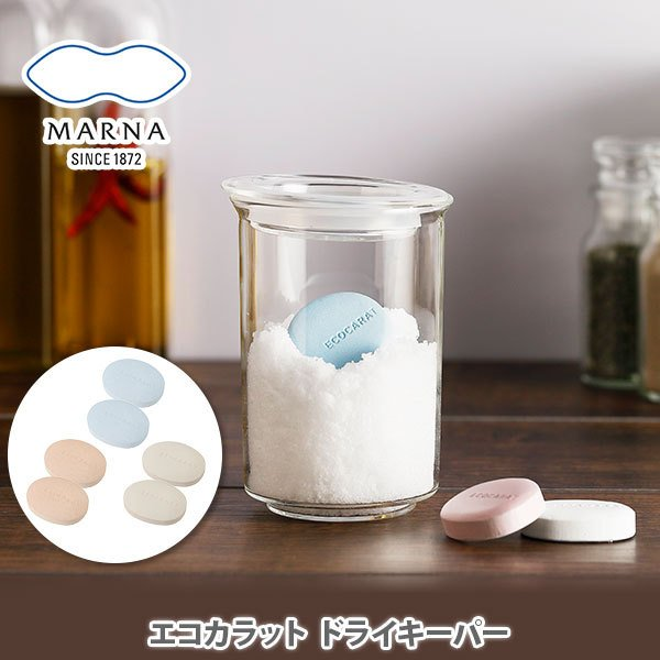 ドライキーパー 2個入り 同色 エコカラット マーナ MARNA 乾燥剤 食品用 塩 砂糖