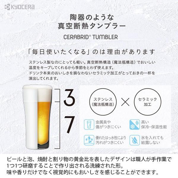 セラブリッドタンブラー 300ml 京セラ KYOCERA toolandmeal 02
