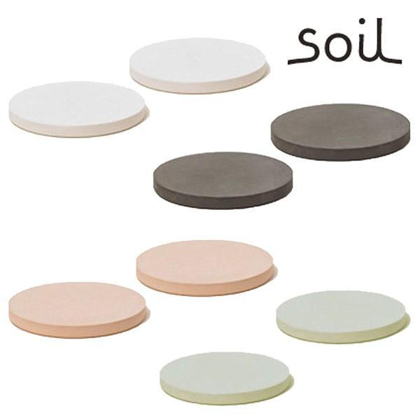 soil ソイル コースター ラージ サークル 同色2枚セット (珪藻土) toolandmeal