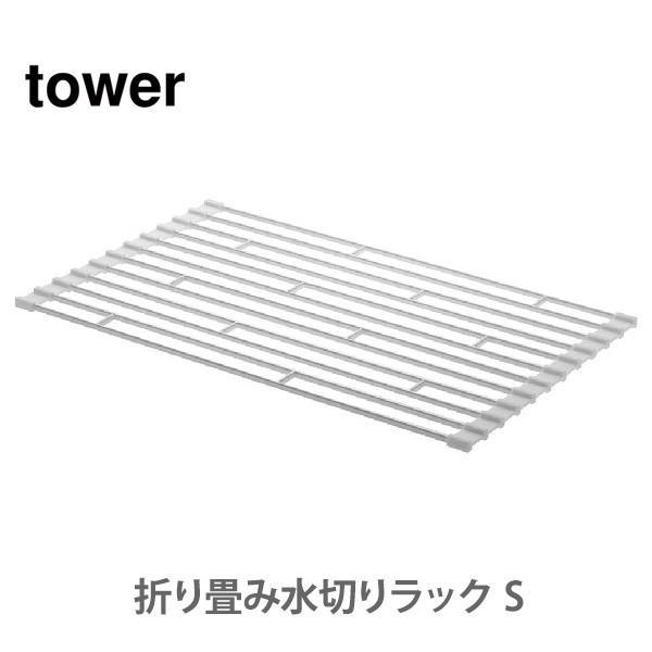 山崎実業 tower タワー 折り畳み水切りラック S 7837 toolandmeal