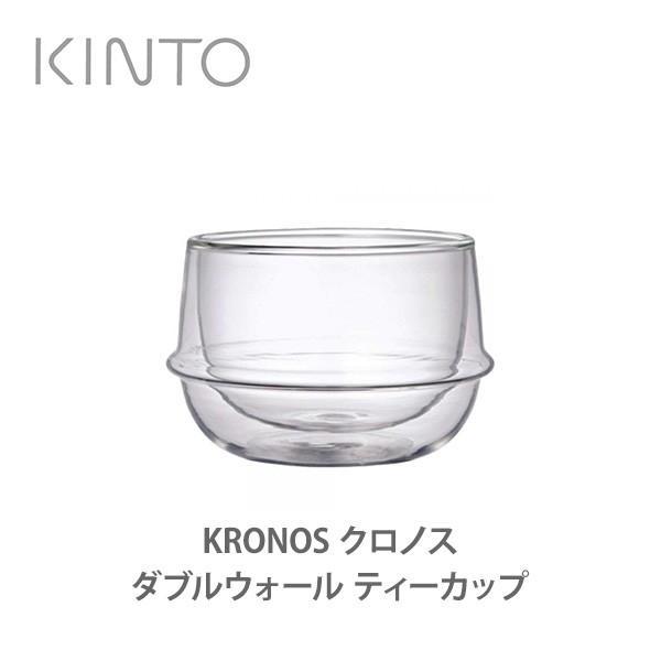 KINTO キントー KRONOS クロノス ダブルウォール ティーカップ 23105|toolandmeal