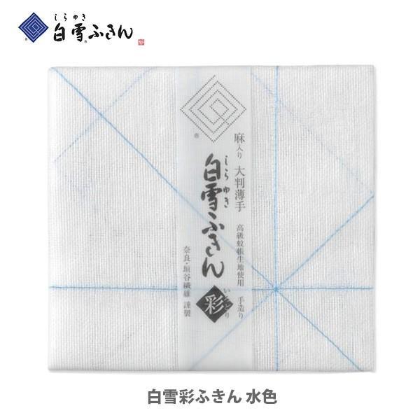 白雪ふきん 白雪彩ふきん 水色 約57×57cm|toolandmeal