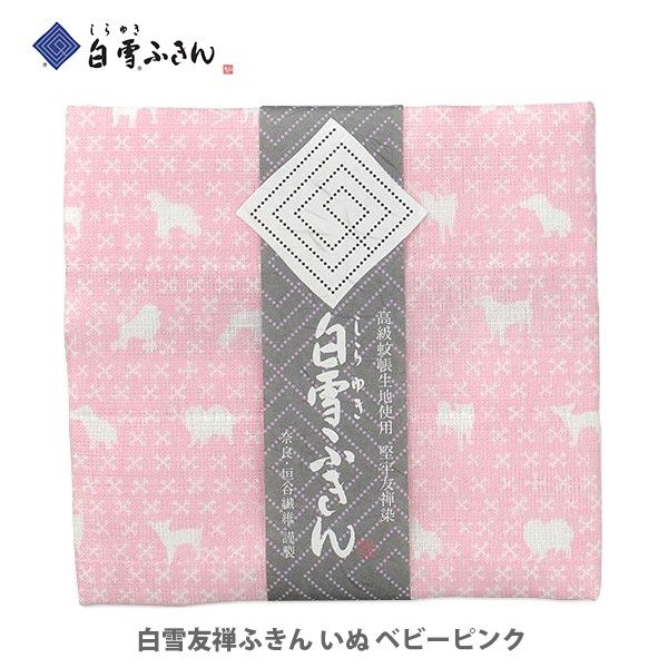 白雪ふきん 白雪友禅ふきん いぬ ベビーピンク 約30×40cm|toolandmeal