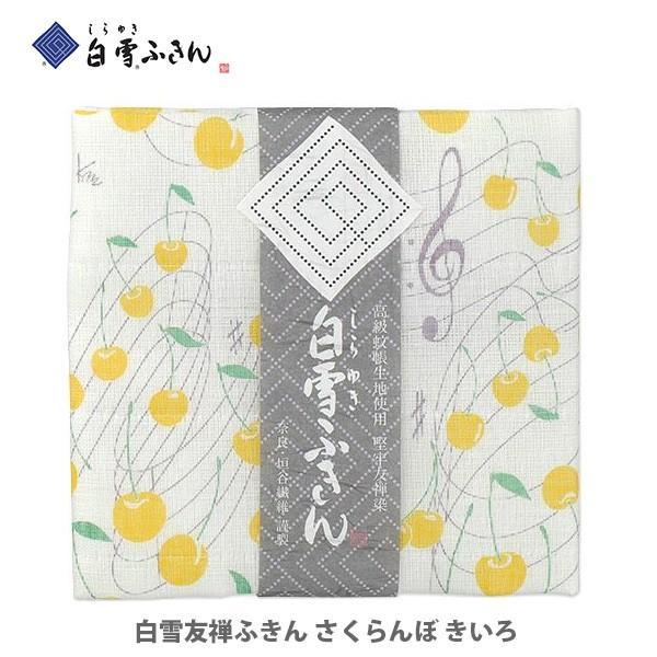 白雪ふきん 約30×40cm 日本製 さくらんぼ きいろ 白雪友禅 ハンカチ 手ぬぐい ふきんマスク