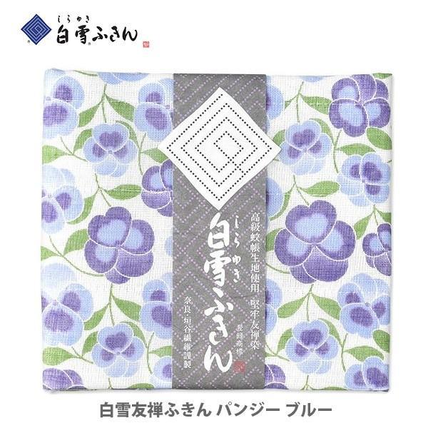白雪ふきん 白雪友禅ふきん パンジー ブルー 約30×40cm 2124|toolandmeal