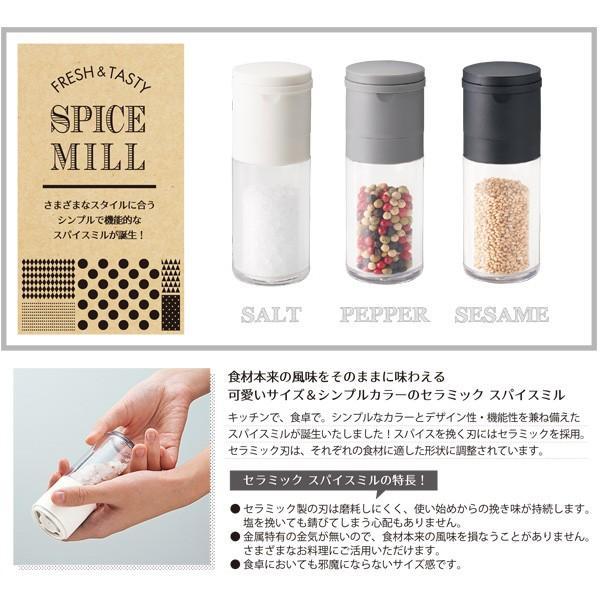セラミック スパイスミル ペッパー グレー 川崎合成樹脂|toolandmeal|03