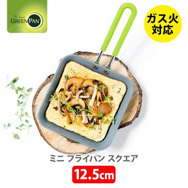 GREENPAN グリーンパン Mini ミニ フライパン スクエア 12.5cm CC001019-001|toolandmeal