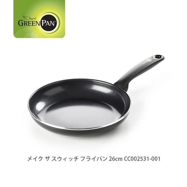GREENPAN グリーンパン メイク ザ スウィッチ フライパン 26cm CC002531-001 (IH対応)|toolandmeal