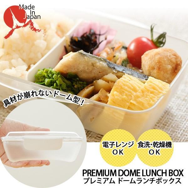 弁当箱 ランチボックス ドーム型 プレミアムドームランチボックス 日本製 透明 500ml 新素材TPX(R) おしゃれ ピクニック 電子レンジ可 KLBTL5 単品|toolandmeal|10