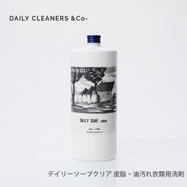 DAILY CLEANERS & CO- デイリークリーナーズ DAILY SOAP_clear_ デイリーソープクリア 皮脂・油汚れ衣類用洗剤 DC-021|toolandmeal