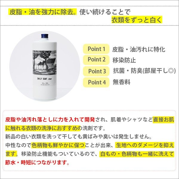 DAILY CLEANERS & CO- デイリークリーナーズ DAILY SOAP_clear_ デイリーソープクリア 皮脂・油汚れ衣類用洗剤 DC-021|toolandmeal|02