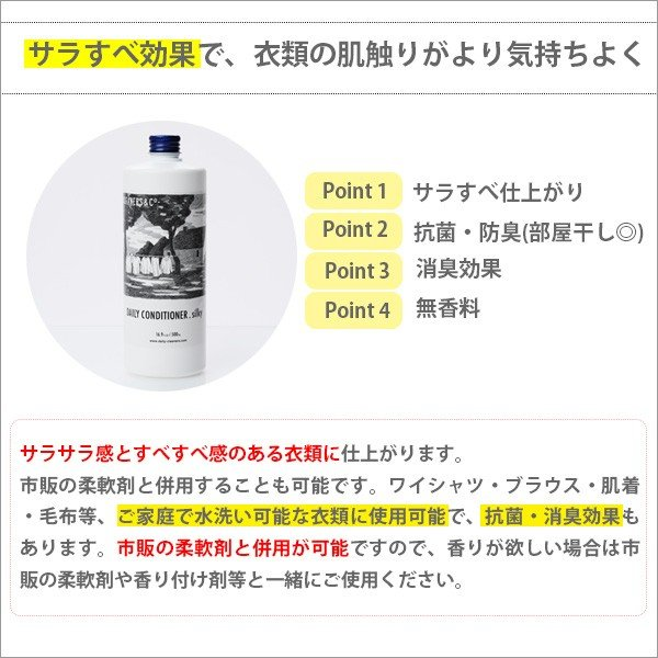 DAILY CLEANERS & CO- デイリークリーナーズ DAILY CONDITIONER_silky_ デイリーコンディショナーシルキー 柔軟加工剤 DC-022|toolandmeal|02