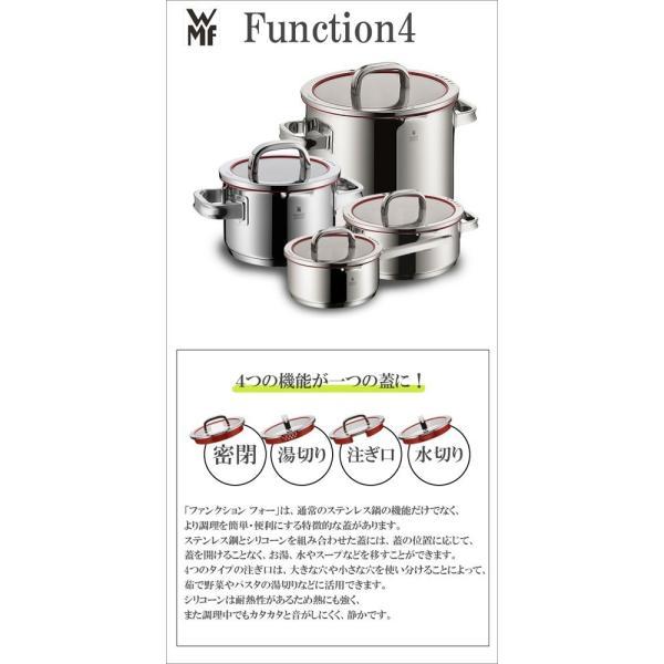 WMF ファンクション フォー ストックポット20cm蓋付 W0762206380|toolandmeal|02