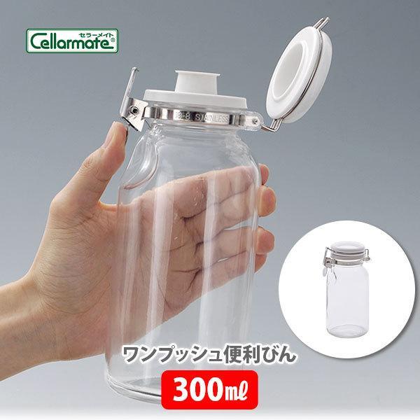 保存容器 ワンプッシュ便利びん 300ml 日本製 セラーメイト 星硝 223422 調味料入れ|toolandmeal