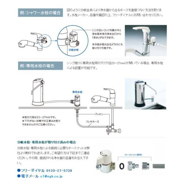 日本ガイシ ファインセラミック フィルター 浄水機 本体 C1 SLIM シーワン スリム CW-401 ▼|toolandmeal|03