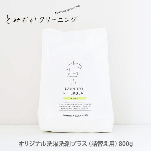 とみおかクリーニング オリジナル洗濯洗剤プラス(詰替え用)800g HT-01-0002|toolandmeal