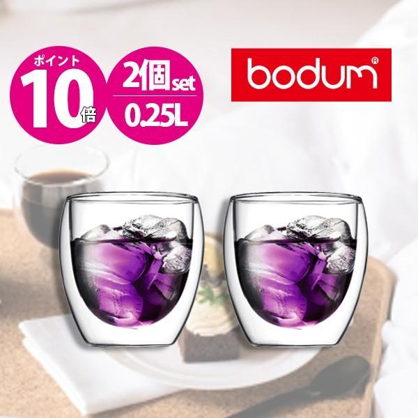 bodum ボダム PAVINA パヴィーナ ダブルウォールグラス 0.25L (2個セット) 4558-10 toolandmeal 02