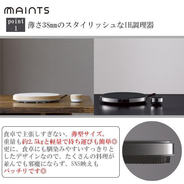 IHクッキングヒーター ホットトリベット ホワイト マインツ MAINTS MA-003|toolandmeal|08