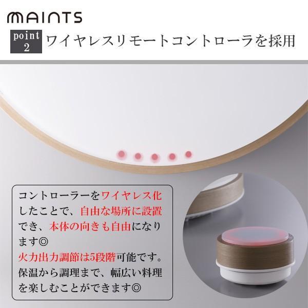 IHクッキングヒーター ホットトリベット ホワイト マインツ MAINTS MA-003|toolandmeal|09