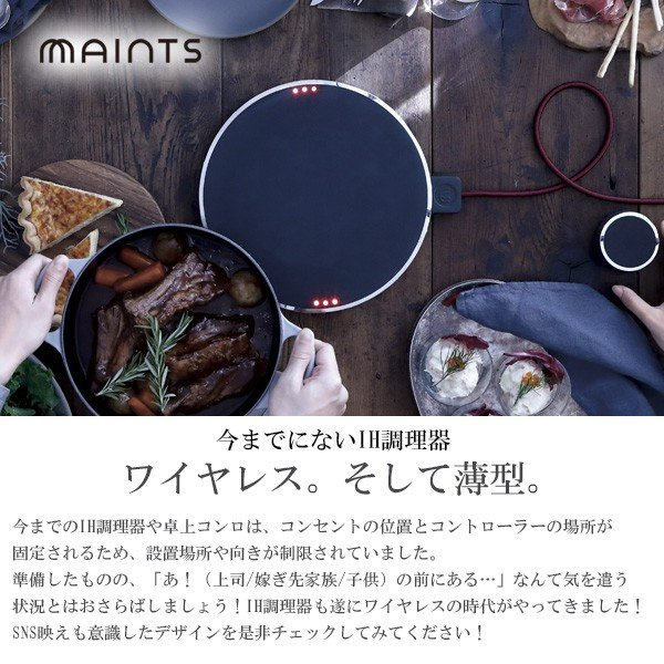 IHクッキングヒーター ホットトリベット ブラック マインツ MAINTS MA-004|toolandmeal|08