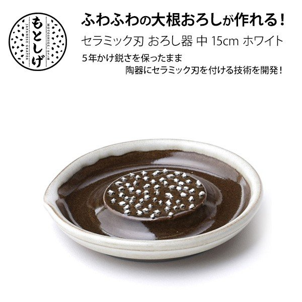 セラミック おろし器 中 15cm 白マット 化粧箱入り もとしげ 元重製陶所|toolandmeal